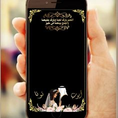 #فلاتر_زواج #فلاتر_سناب #فلاتر 0509861901 Wedding Cards Images, Filter Design, Snapchat Filters, Blackberry, Stuff To Buy, Weddings, Blackberries, Rich Brunette