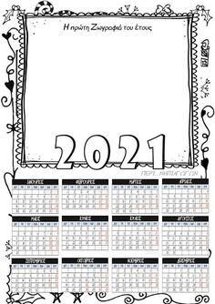"""""""ΠΕΡΙ... ΝΗΠΙΑΓΩΓΩΝ"""" : Η πρώτη Ζωγραφιά του έτους 2021 Happy New Year, Sheet Music, Blog, Blogging, Happy New Year Wishes, Music Sheets"""