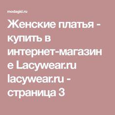 Женские платья - купить в интернет-магазине Lacywear.ru lacywear.ru - страница 3