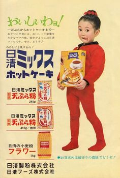 Vintage Japanese ad for pancake mix, tempura batter, and flour. Vintage Japanese ad for pancake mix, tempura batter, and flour. Vintage Labels, Vintage Ads, Vintage Posters, Vintage Designs, Old Advertisements, Retro Advertising, Retro Ads, Japanese Toys, Japanese Prints