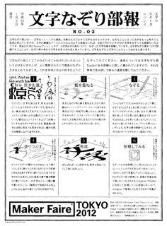 文字なぞり部報022013年01月03日発行[道具について] 文字なぞり始めようとしている人に次に聞かれるのがどういう手順でなぞるかなので、部長のやり方まとめてみました。Maker Faire Tokyo 2012で配布した豆本はこれとほぼ同じ内容です。 サイズ | A4なぞり書体 | こぶりなゴシック W1 8pt 、平成明朝など使用道具 | 丸ペン、ミリペン、トレーシングペーパー