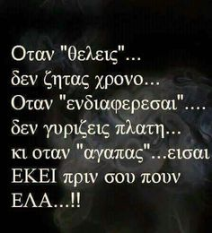 Best Quotes, Love Quotes, Big Words, Greek Quotes, True Words, Quotations, Qoutes, Woman Quotes, Picture Quotes
