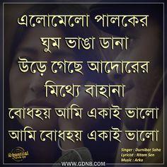 Bengali Lyrics