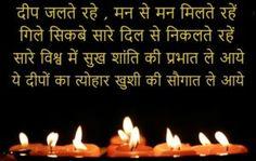 Happy Diwali Photos Shayari