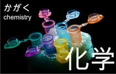 """化学 - Chemistry 化: change/take the form of 学: learning/science *With another Kanji, it means """"science"""" → 科学(かがく)"""