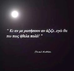 Tv Quotes, Movie Quotes, Life Quotes, Saving Quotes, Greek Words, Live Laugh Love, Greek Quotes, Slogan, How Are You Feeling