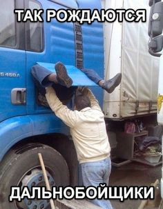 49 Best Ideas For Truck Driver Humor Funny Pictures Lol Truck Driver Meme, Funny Images, Funny Photos, Hilarious Pictures, Images Photos, Funny Captions, Picture Captions, Humor Grafico, New Trucks