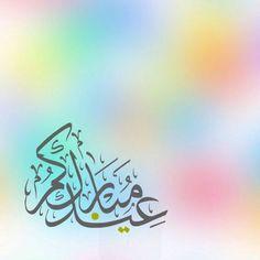 Eid Mubarak Greetings, Happy Eid Mubarak, Eid Al Adha Wishes, Eid Mubarak Banner, Eid Quotes, Eid Mubark, Eid Crafts, Islamic Calligraphy, Simple Art
