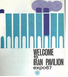 Iranian modern expo67