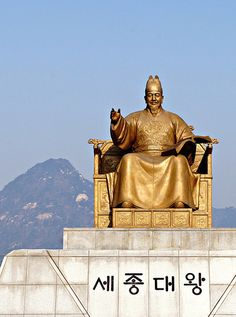 King Sejong: Sejong the Great (1397~1450) who is acclaimed as the Joseon Dynasty's sage-king... The fourth king of the Joseon Dynasty of Korea left remarkable achievements in science, literature and policy and laid fundamental basis for the nation.