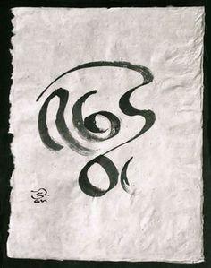 "1. Tibetan script: khyuyig khor ba (khorwa) ""samsara"" (no. 22)  all text & images © Indigo Gallery"