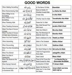 Phrases of praise to Allah ta'ala