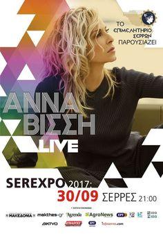 Η Άννα Βίση έρχεται στις Σέρρες για μια μοναδική συναυλία