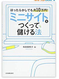 ミニサイトとは、たとえば『東京にあるビアガーデン情報』『3500円以下で泊まれる東京の格安ホテル』 『島マラソン情報館』といった、ニッチなテーマを1つに絞って扱う専門サイトのこと。 ページビューは少なくても、その情報発信が誰かに役立っている満足感と達成感を得ることができます。 しかもアフィリエイトやGoogleAdSense、さらには電子書籍出版などの「副収入」にもつながります。 そしてテーマが主役なので、作り手の個性やクリエイティビティも問われません。 サイト内容と訪問者ニーズのマッチ度の高さゆえ、少ないページビューでも広告収入につなげやすい強みがあります。 本書では、ミニサイトとブログの違い、テーマ探しからサイト企画、短期決戦での構築方法、 そして広告やアフィリエイトといったマネタイズTIPSまで、ミニサイト作りの魅力と基本を事例も交え紹介していきます。 サイトづくりに挑戦してみたい人から、ネット副業に興味ある人、「ブログの次の一手を探りたい」というブログ運営者まで、おすすめの1冊です。 Life Hackers, Good Job, Book Lists, Earn Money, Saving Money, Knowledge, Wisdom, Messages, Marketing