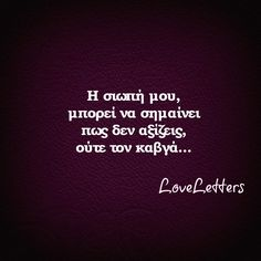 New Quotes Greek Life Ideas New Quotes, Quotes For Him, Family Quotes, Happy Quotes, Bible Quotes, Quotes To Live By, Positive Quotes, Love Quotes, Motivational Quotes