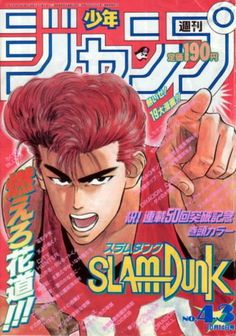 Weekly Shonen Jump - No. Slam Dunk, Manga Covers, Image Title, Good Music, Anime Art, Comics, Prints, Fictional Characters, Magazine Covers