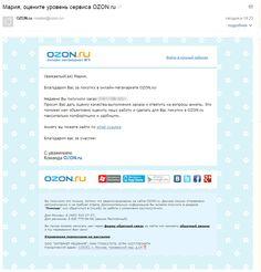 Ozon.ru: запрос отзыва (27/09/2014). Отправляется по факту получения заказа. У пользователя нет времени оценить товары, но об этом его и не просят. Письмо посвящено выяснению удобства процедуры заказа и сервиса доставки.