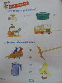 Lkg Worksheets, Hindi Worksheets, 1st Grade Worksheets, Grammar Worksheets, 2nd Grade Math, Preschool Worksheets, 2 Letter Words, Hindi Language Learning, Hindi Alphabet
