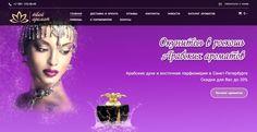 Новый дизайн сайта Твой Аромат
