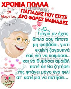 Name Day, Greek Quotes, True Words, Good Morning, Family Guy, Humor, Fitness, Buen Dia, Bonjour