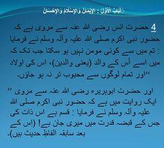 Hadees # 004  Book: Minhaj-us-Sawi  Written By: Shaykh-ul-Islam Dr. Muhammad Tahir-ul-Qadri  Uploader: www.facebook.com/LetsLearnHadees