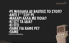 Funny Greek Quotes, Funny Quotes, Funny Memes, Hilarious, Jokes, Life In Greek, Greek Words, Smiles And Laughs, Love Photos