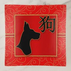 Chinese New Year of the Dog Black Silhouette Trinket Trays  $24.80  by SalonOfArt  - cyo customize personalize unique diy