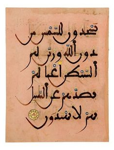 Art Collector: 18 Pages Islamic Scripture, 19th Century