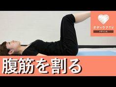 【動画】腹筋を割るトレーニング「レッグソラスト」 | メディシル