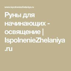 Руны для начинающих - освящение | IspolnenieZhelaniya.ru