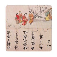 Fantastic Designer Coaster Puzzle - Japanese Art - Makes four Puzzle Coasters - Fun to Use for Buffet and Table Design by Serenity