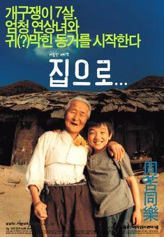 Sang Woo y su abuela (2002) -