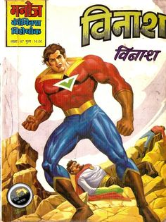 A Hindi comic  | Comic in 2019 | Hindi comics, Comic books