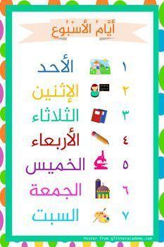 Arabic Bulletin Board 24x36 Poster Days Of The Week أيام الأسبوع Arabic Alphabet Learning Arabic Alphabet For Kids