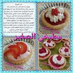 recettes sucrées   de مطبخي الصغير Delicious Desserts, Dessert Recipes, Yummy Food, Algerian Recipes, Algerian Food, Arabian Food, Arabic Sweets, Ramadan Recipes, Bread Baking
