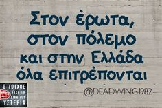 Greek Memes, Funny Greek Quotes, Sarcastic Quotes, Tell Me Something Funny, Life In Greek, Clever Quotes, Funny Times, Interesting Quotes, English Quotes