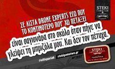 Σε λίστα drone experts εγώ  @elitepariah - http://stekigamatwn.gr/f2802/