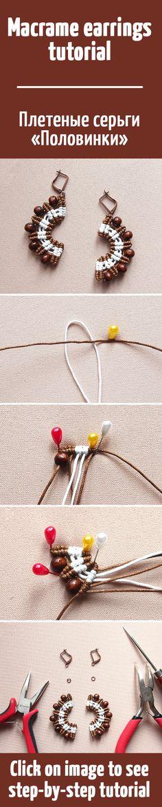 Плетеные серьги в технике макраме «Половинки» / Macrame earrings tutorial #diy #tutorial #мастеркласс