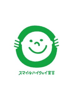 ネクスコ東日本 スマイルハイウェイ宣言 - エイプリル