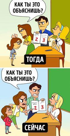 10иллюстраций отом, как поменялись современные дети