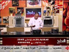بلح الشام و اصابع زينب - الشيف حسن - المطبخ