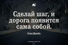 Сделай шаг, и дорога появится сама собой.