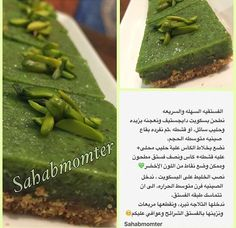 Just made this now - I got this recipe from my Aunt Nuha who made it for us back in Biscoff Recipes, Sweets Recipes, Cooking Recipes, Healthy Recipes, Arabic Dessert, Arabic Sweets, Arabic Food, Lebanon Food, Middle Eastern Desserts