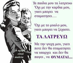 First Love, My Love, Greek Quotes, Sweet Words, Mommy And Me, My Children, Deep Thoughts, Kids And Parenting, Wise Words