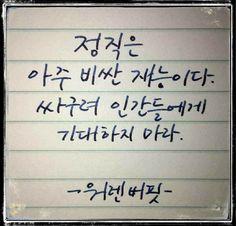 명언 Wise Quotes, Famous Quotes, Quotes To Live By, Inspirational Quotes, Korea Quotes, Calligraphy Text, Good Sentences, Book Lovers, Cool Words