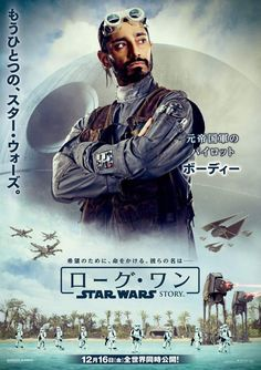 Rogue One: A Star Wars Story (2016) Japanese Poster - Bodhi Rook