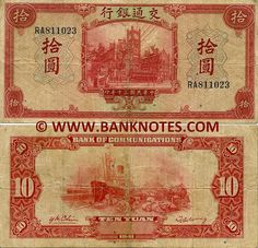 China 10 Yuan 1941    Front: Old Customs House and a street scene with a tramway on the Bund in Shanghai. Back: Dockside scene with ships and horse-drawn carriage. Steam passenger train. Issuer: Bank of Communications. Printer: American Bank Note Company (ABNC). Predominant colour: Red. Signatures: Y.M. Chien; J.S. Wong.