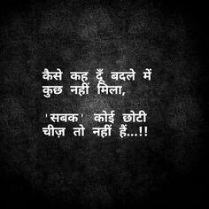 Mirza Ghalib Poetry In Hindi - मिर्ज़ा ग़ालिब शायरी Hindi Quotes Images, Shyari Quotes, Hindi Words, Hindi Quotes On Life, Joker Quotes, True Quotes, Hindi Qoutes, Poetry Hindi, Swag Quotes