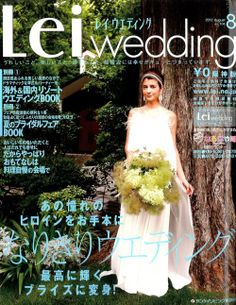 Lei wedding 8月号