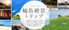 2015年北陸新幹線開業で注目が集まる北陸エリアの観光&イベント情報は、まずこのサイトでチェック! Japan Design, Web Design, Graphic Design, Travel Cards, Web Layout, Web Banner, Marketing Materials, Banner Design, Illustration